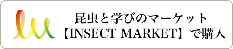 INSECT MARKET で購入する