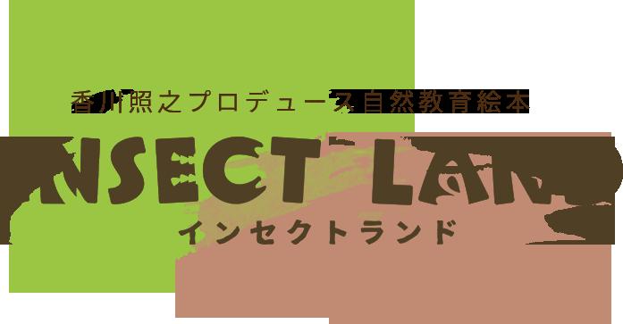 香川照之ブロデュース 自然教育絵本 INSECT LAND(インセクトランド)