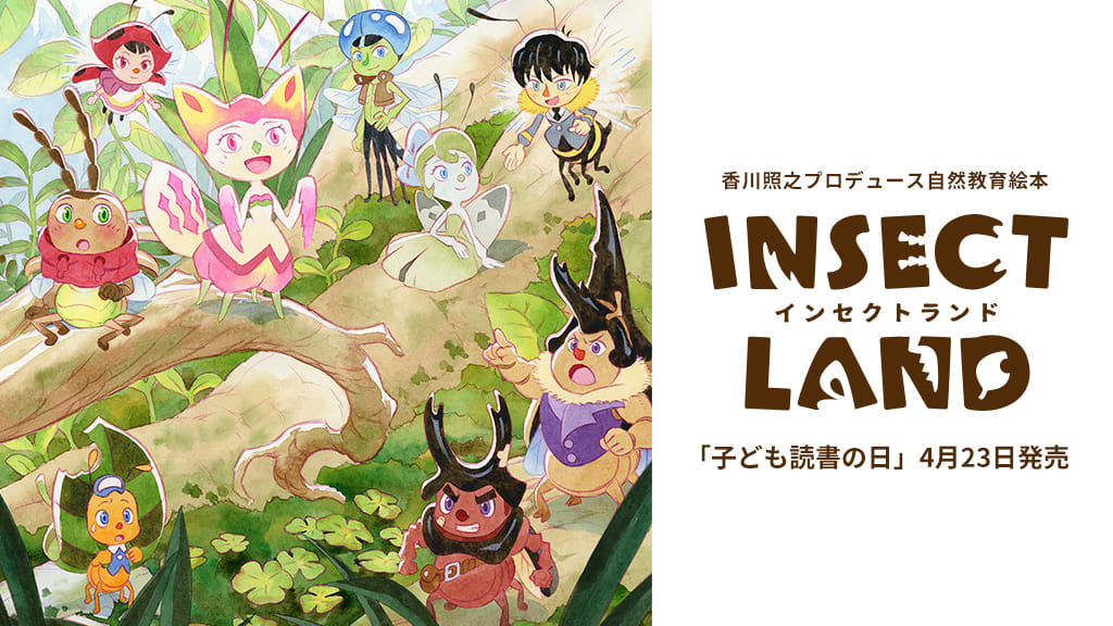 INSECT LAND