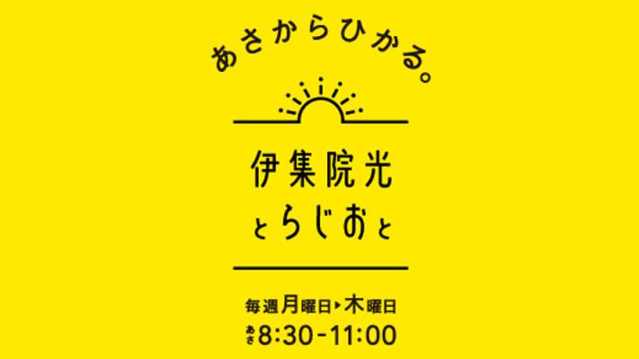 TBSラジオ『伊集院光とらじおと』