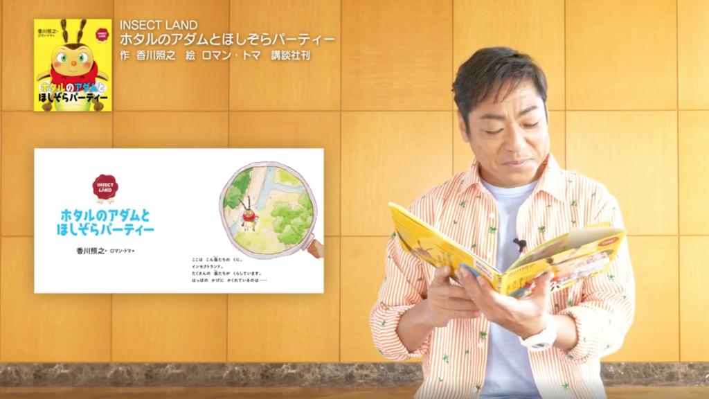 香川照之 公式・読み聞かせ動画