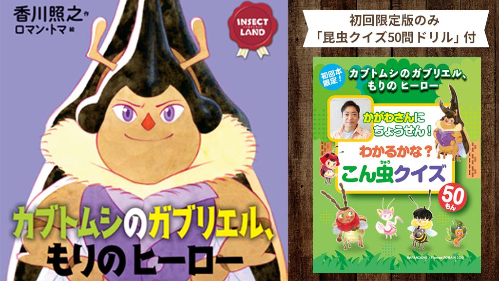 第二弾「カブトムシのガブリエル、もりのヒーロー」7月23日発売