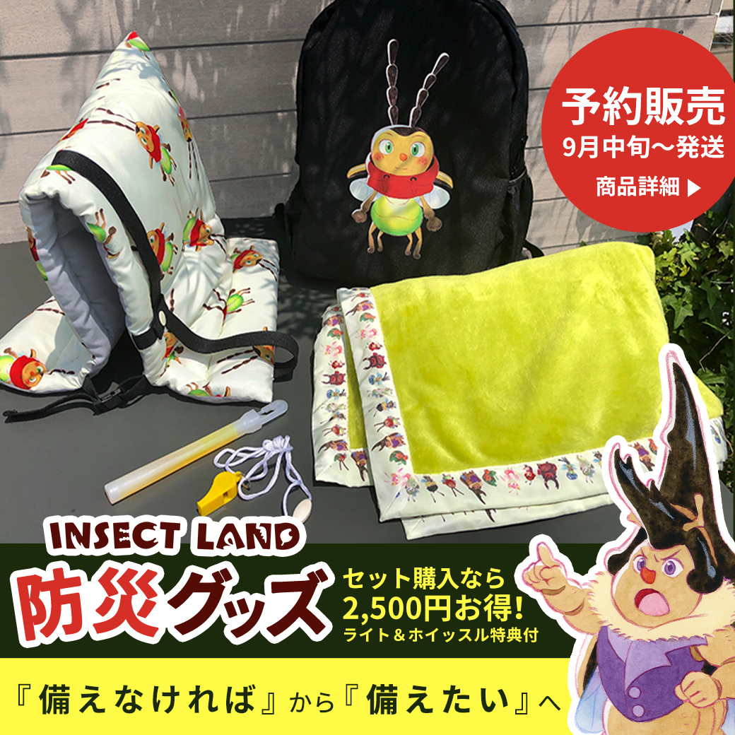 インセクトランド防災グッズ発売開始!
